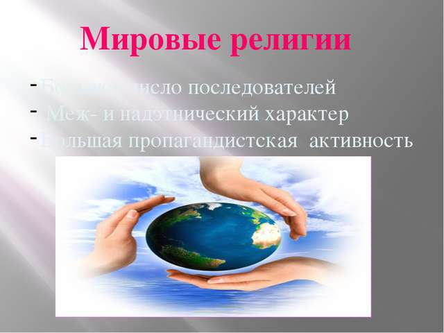 Мировые религии Большое число последователей Меж- и надэтнический характер Бо...