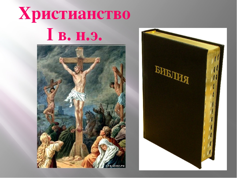 Христианство I в. н.э.
