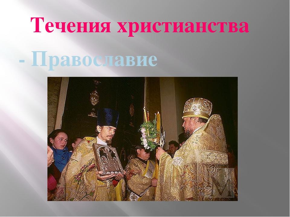 - Православие Течения христианства