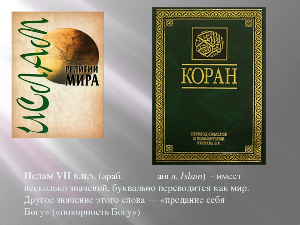 Ислам VII в.н.э. (араб. الإسلام англ. Islam) - имеет несколько значений, б...