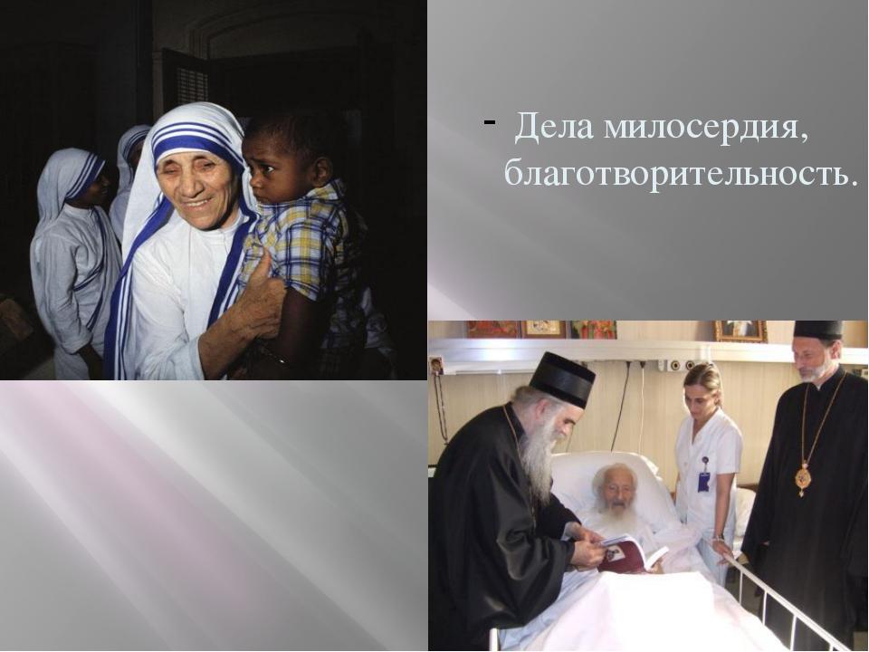 Дела милосердия, благотворительность.