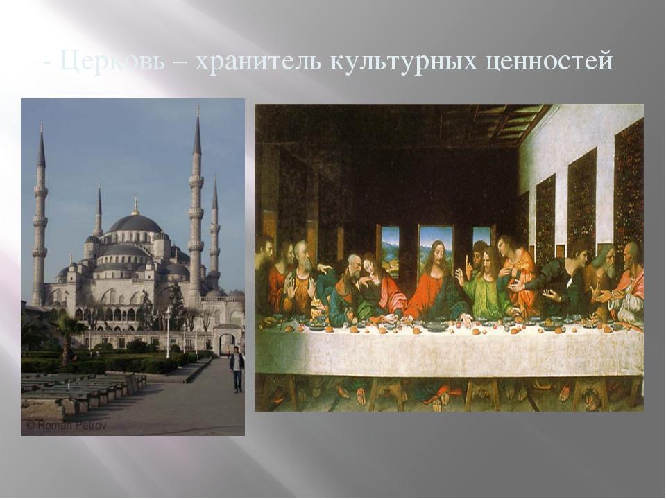 - Церковь – хранитель культурных ценностей