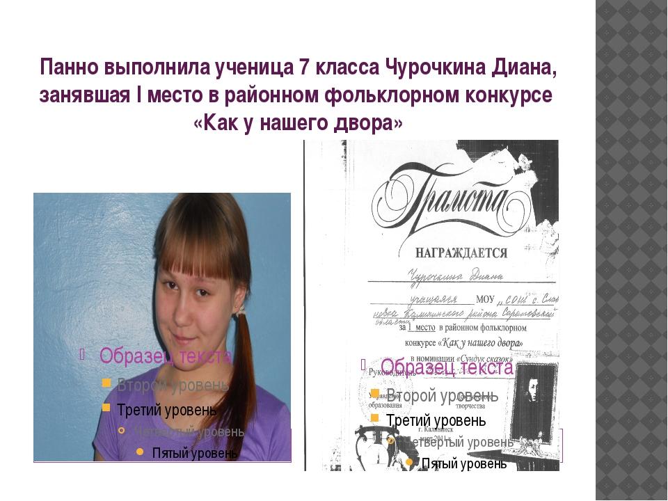 Панно выполнила ученица 7 класса Чурочкина Диана, занявшая I место в районном...