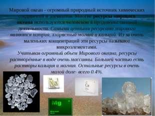 Мировой океан - огромный природный источник химических соединений и элементо