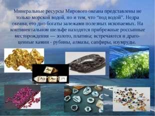 Минеральные ресурсы Мирового океана представлены не только морской водой, но