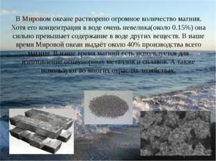 В Мировом океане растворено огромное количество магния. Хотя его концентраци