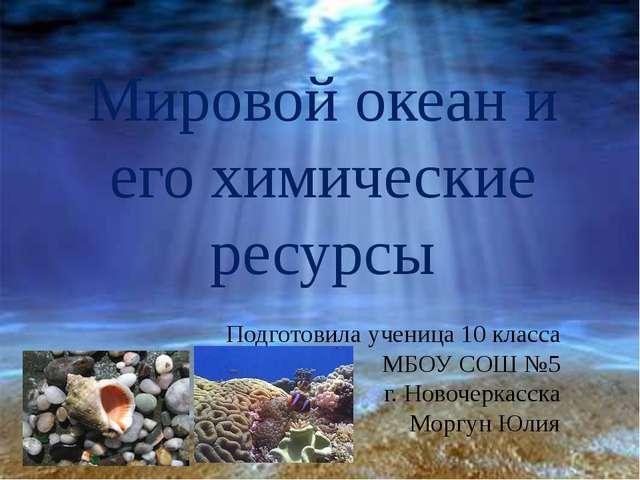 океан Мировой океан и его химические ресурсы Подготовила ученица 10 класса МБ...