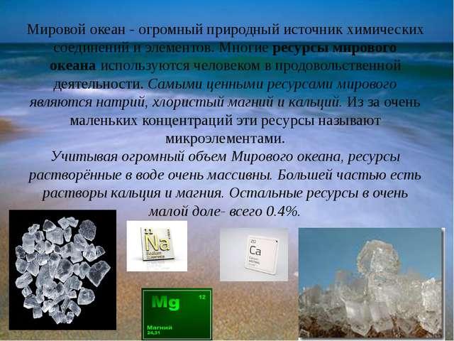 Мировой океан - огромный природный источник химических соединений и элементо...