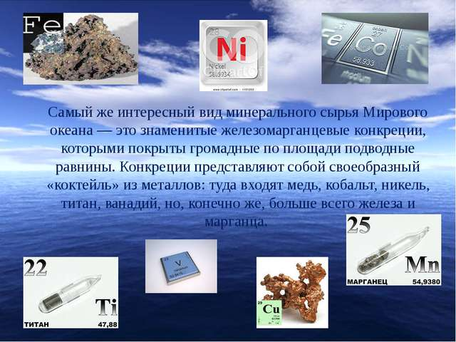 Самый же интересный вид минерального сырья Мирового океана — это знаменитые...