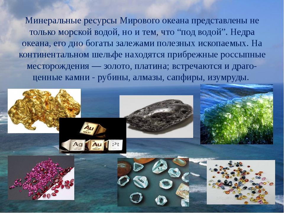 Минеральные ресурсы Мирового океана представлены не только морской водой, но...