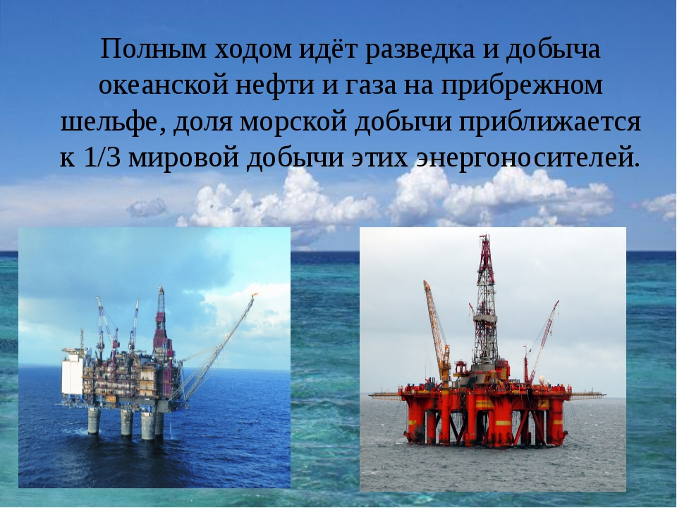 Полным ходом идёт разведка и добыча океанской нефти и газа на прибрежном шел...
