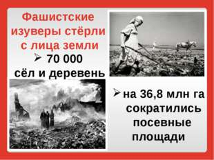 на 36,8 млн га сократились посевные площади 70 000 сёл и деревень Фашистские