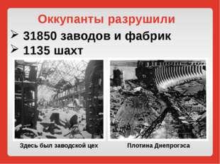 Здесь был заводской цех Плотина Днепрогэса 31850 заводов и фабрик 1135 шахт О