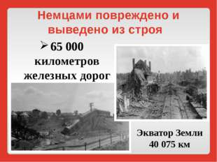 65 000 километров железных дорог Немцами повреждено и выведено из строя Экват