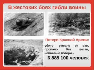 Потери Красной Армии: убито, умерло от ран, пропало без вести, небоевые потер