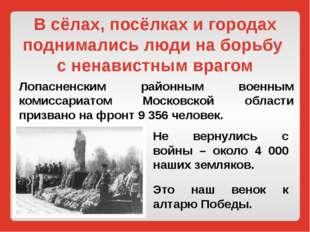 В сёлах, посёлках и городах поднимались люди на борьбу с ненавистным врагом Л