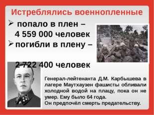 попало в плен – 4 559 000 человек погибли в плену – 2 722 400 человек Генера