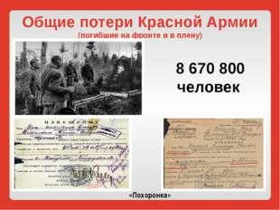 Общие потери Красной Армии (погибшие на фронте и в плену) 8 670 800 человек «