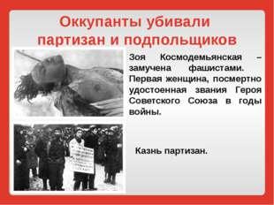 Зоя Космодемьянская – замучена фашистами. Первая женщина, посмертно удостоенн