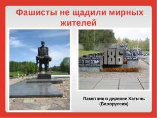 Фашисты не щадили мирных жителей Памятник в деревне Хатынь (Белоруссия)