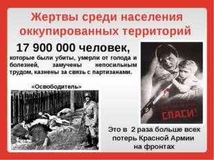 Жертвы среди населения оккупированных территорий 17 900 000 человек, которые
