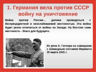 1. Германия вела против СССР войну на уничтожение Война против России… должна