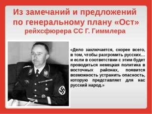 Из замечаний и предложений по генеральному плану «Ост» рейхсфюрера СС Г. Гимм