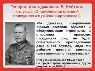 Генерал-фельдмаршал В. Кейтель (из указа «О применении военной подсудности в