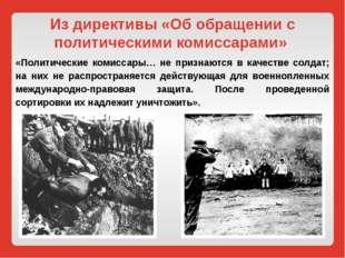Из директивы «Об обращении с политическими комиссарами» «Политические комисса