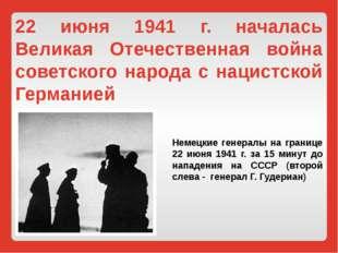 22 июня 1941 г. началась Великая Отечественная война советского народа с наци