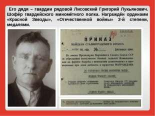 Его дядя – гвардии рядовой Лисовский Григорий Лукьянович. Шофёр гвардейского