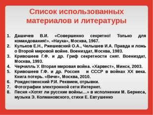 Дашичев В.И. «Совершенно секретно! Только для командования!». «Наука», Москва