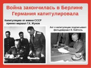 Война закончилась в Берлине Германия капитулировала Капитуляцию от имени СССР