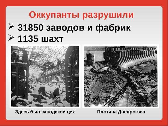 Здесь был заводской цех Плотина Днепрогэса 31850 заводов и фабрик 1135 шахт О...