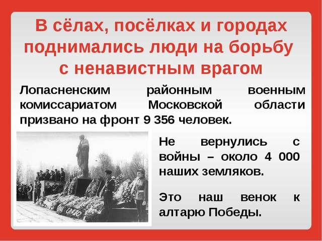 В сёлах, посёлках и городах поднимались люди на борьбу с ненавистным врагом Л...