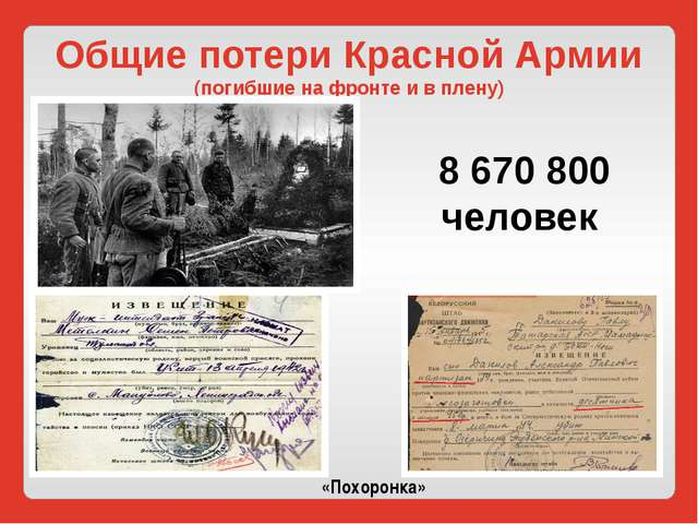 Общие потери Красной Армии (погибшие на фронте и в плену) 8 670 800 человек «...