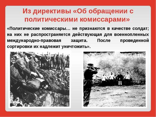Из директивы «Об обращении с политическими комиссарами» «Политические комисса...