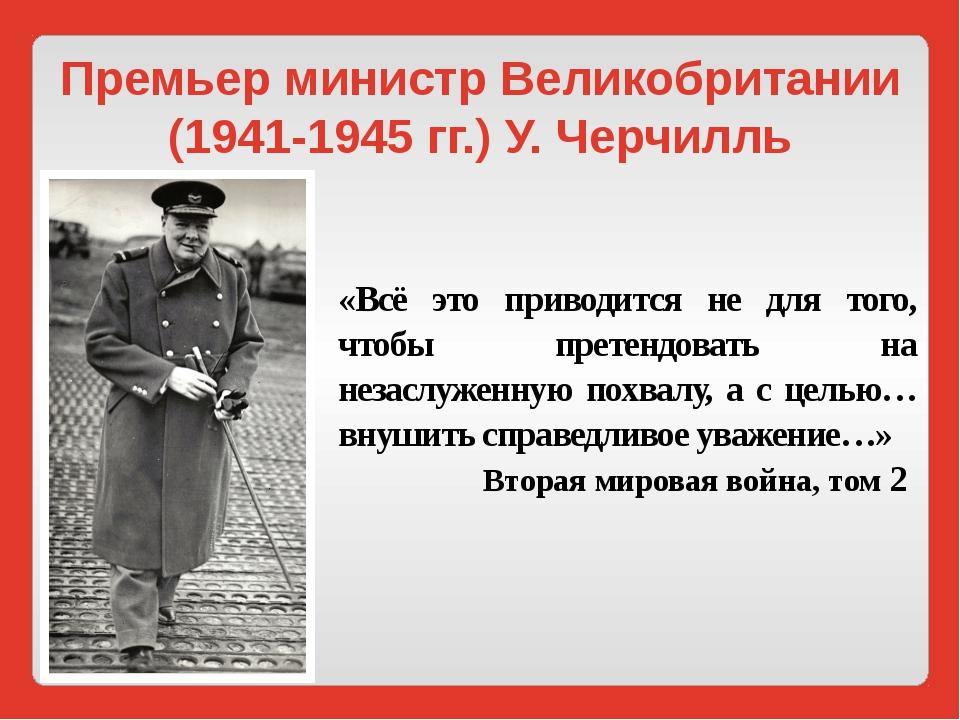 Премьер министр Великобритании (1941-1945 гг.) У. Черчилль «Всё это приводитс...