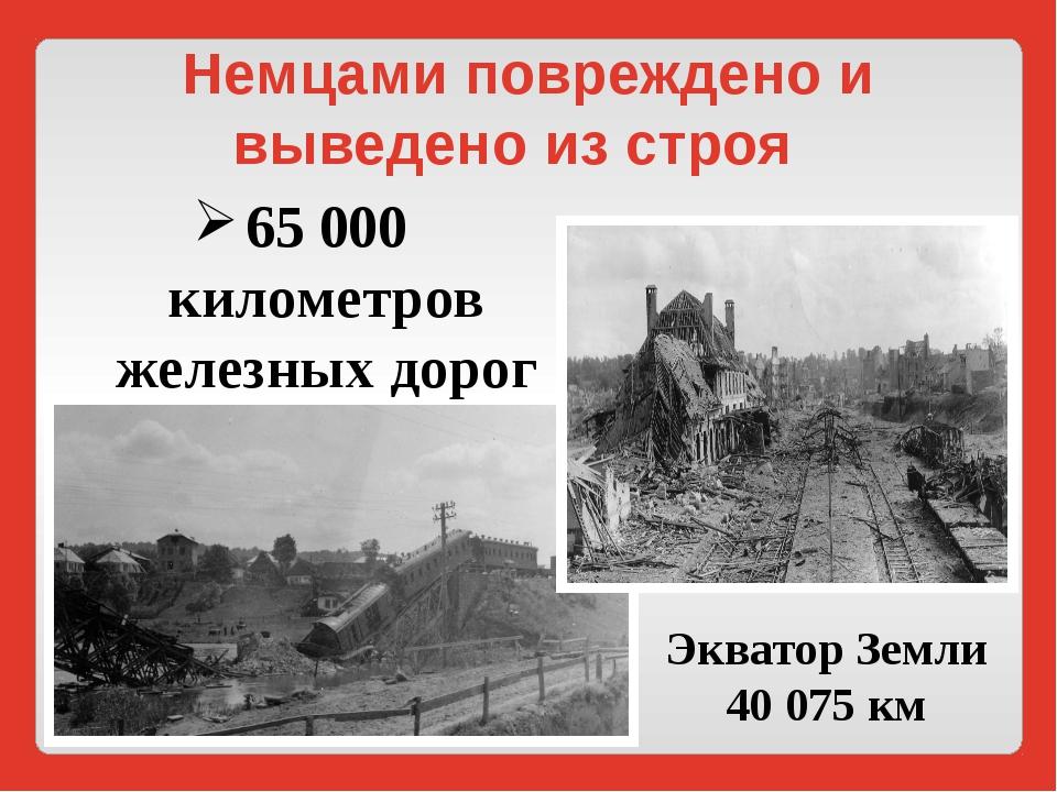65 000 километров железных дорог Немцами повреждено и выведено из строя Экват...