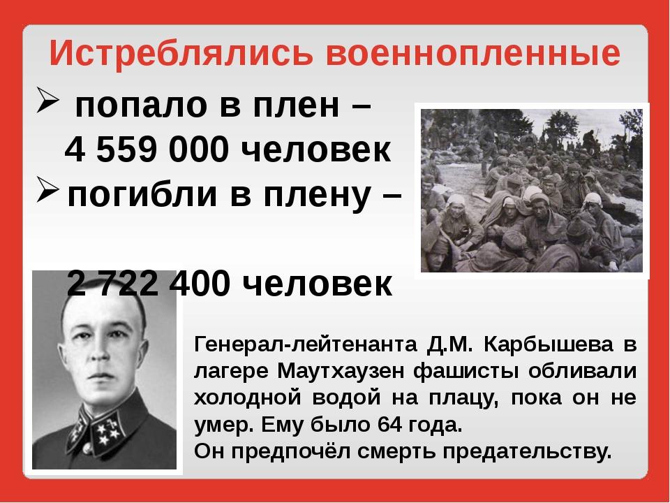 попало в плен – 4 559 000 человек погибли в плену – 2 722 400 человек Генера...