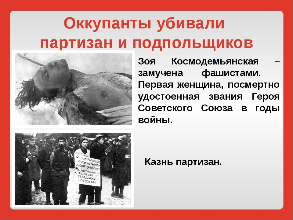 Зоя Космодемьянская – замучена фашистами. Первая женщина, посмертно удостоенн...