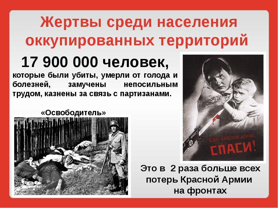 Жертвы среди населения оккупированных территорий 17 900 000 человек, которые...