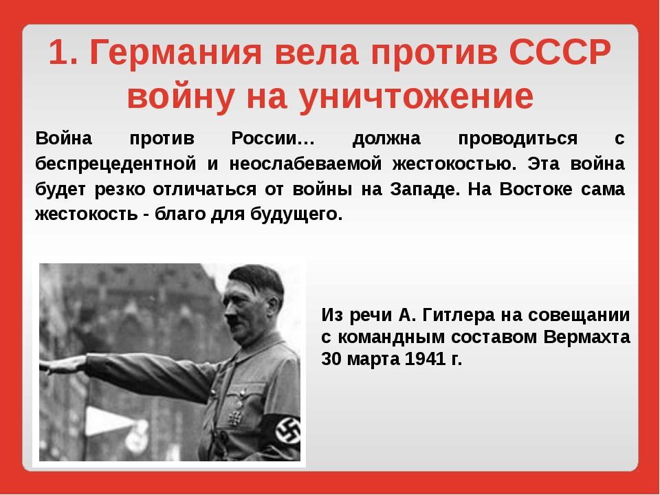1. Германия вела против СССР войну на уничтожение Война против России… должна...