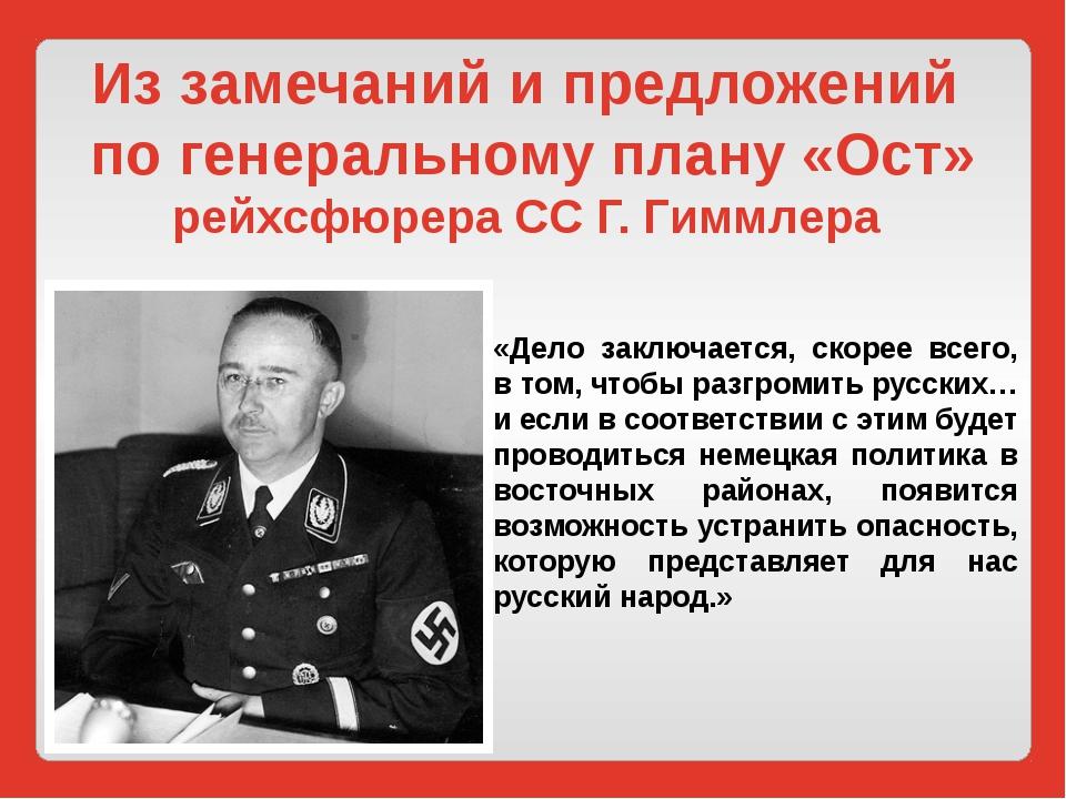 Из замечаний и предложений по генеральному плану «Ост» рейхсфюрера СС Г. Гимм...