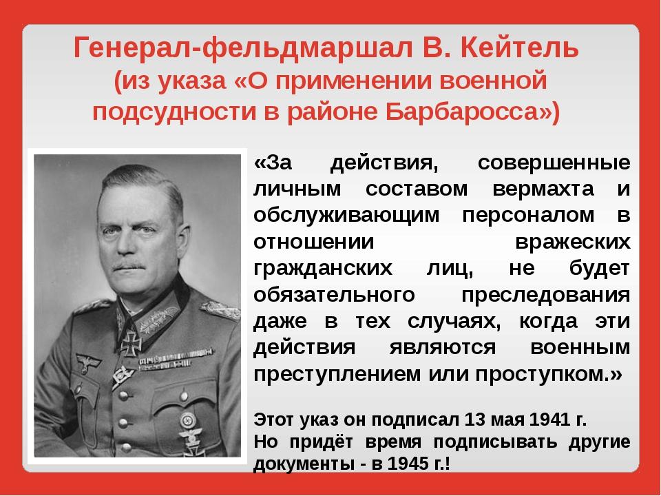 Генерал-фельдмаршал В. Кейтель (из указа «О применении военной подсудности в...