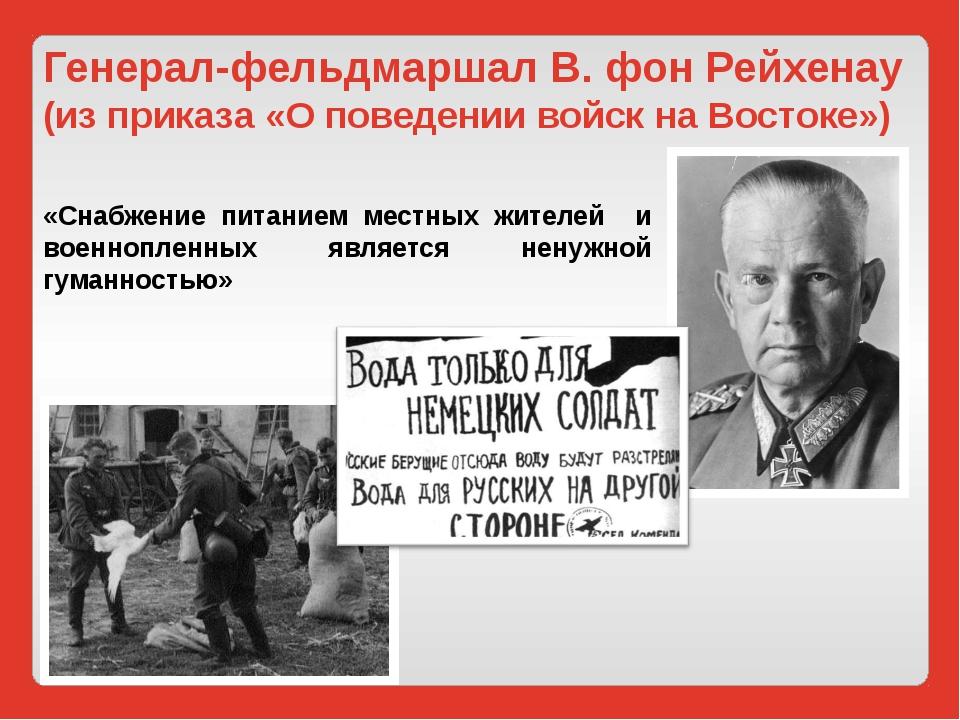 Генерал-фельдмаршал В. фон Рейхенау (из приказа «О поведении войск на Востоке...