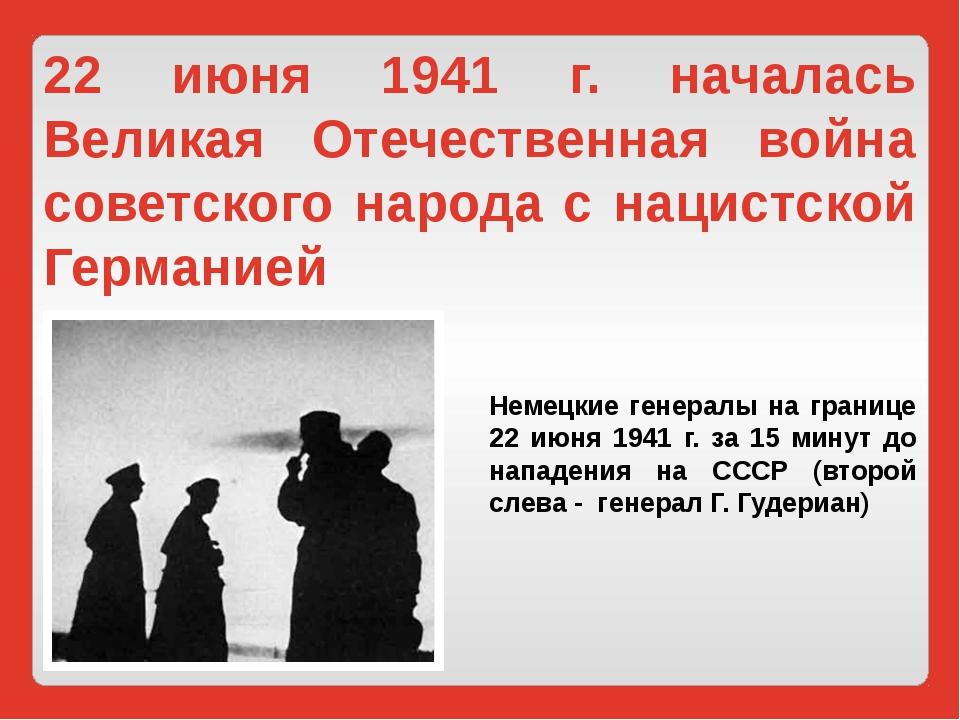 22 июня 1941 г. началась Великая Отечественная война советского народа с наци...