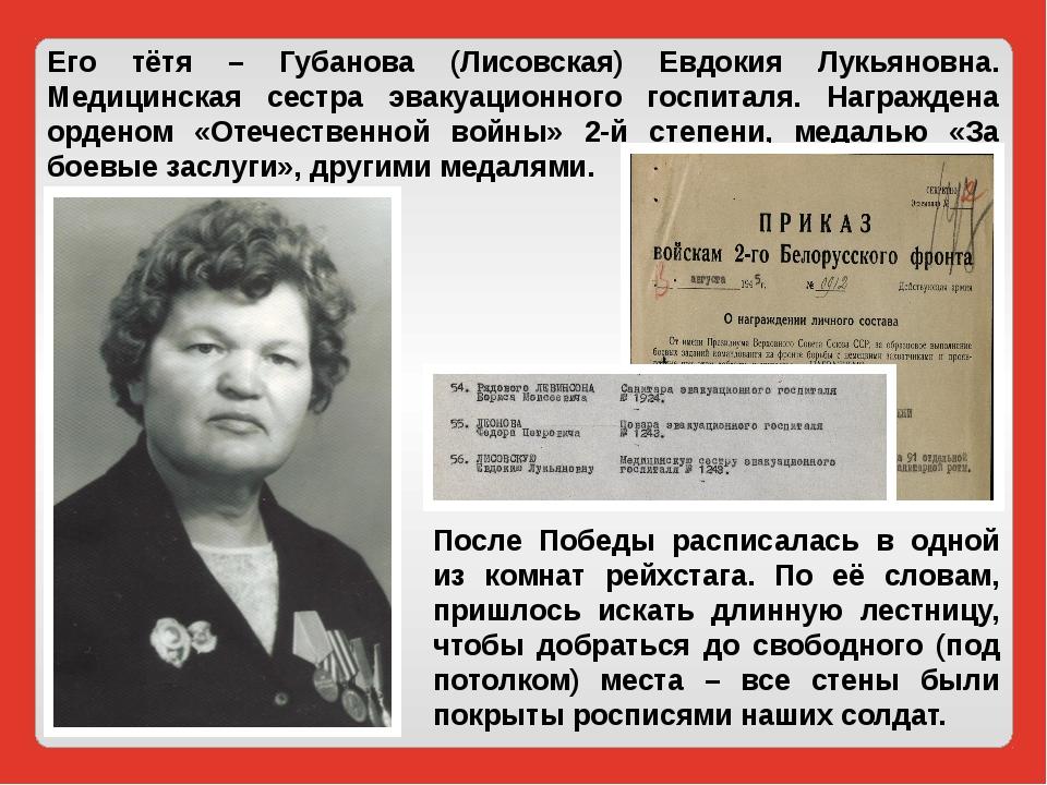 Его тётя – Губанова (Лисовская) Евдокия Лукьяновна. Медицинская сестра эвакуа...