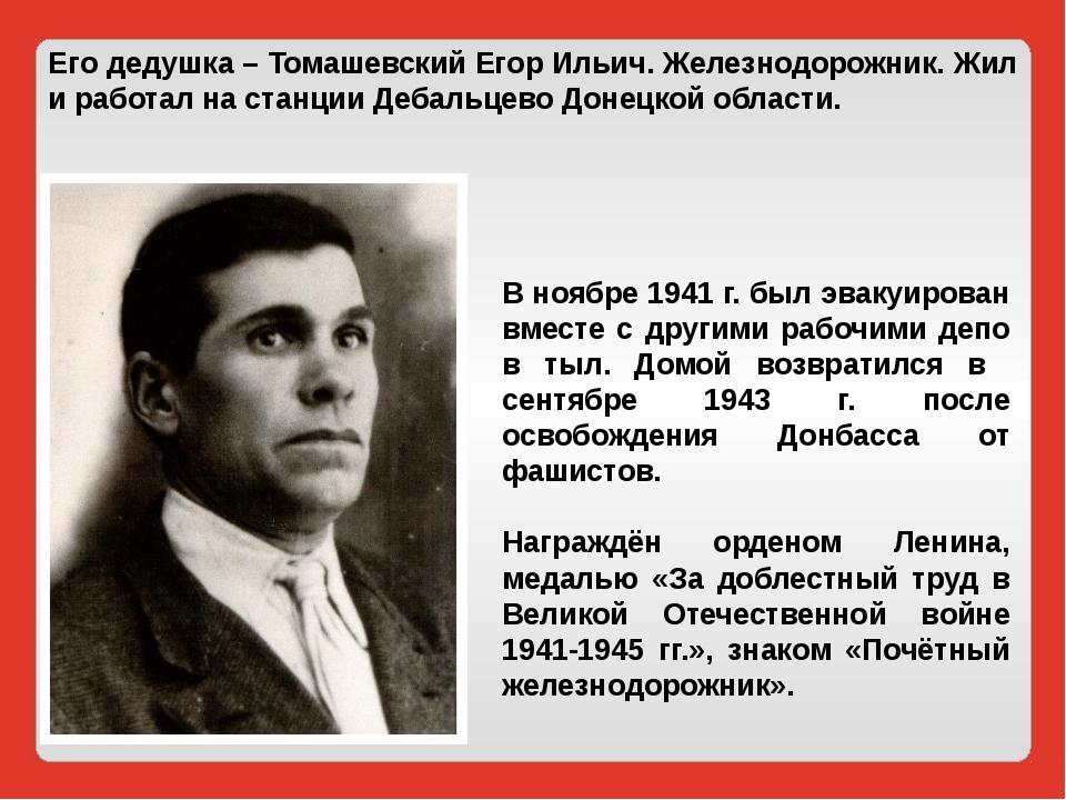 Его дедушка – Томашевский Егор Ильич. Железнодорожник. Жил и работал на станц...
