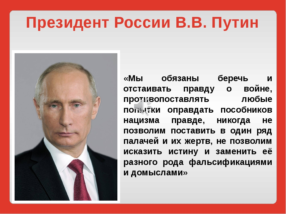 Президент России В.В. Путин «Мы обязаны беречь и отстаивать правду о войне, п...